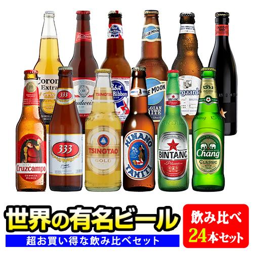 世界のビール12種類×2本ずつ 飲み比べセット 24本セット