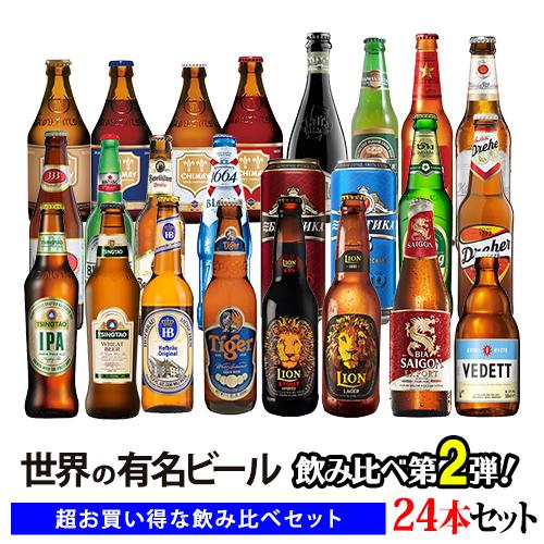 世界のビール24種類飲み比べセット