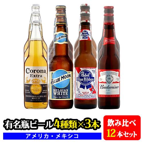 アメリカ・メキシコの有名瓶ビール4種類飲み比べ12本セット
