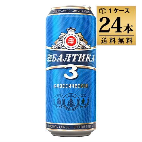 バルティカNo.3 450ml 4.8% 缶 ロシア ビール 1ケース 24本セット 送料無料