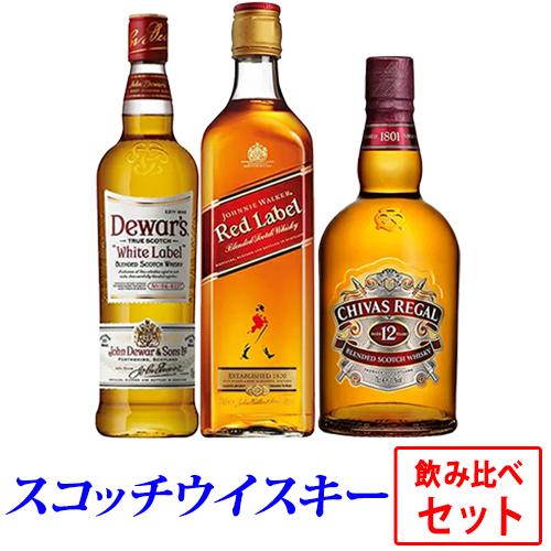 世界3大ウイスキーの一つスコッチウイスキー飲み比べセット