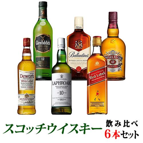 スコッチウイスキー飲み比べ6本セット