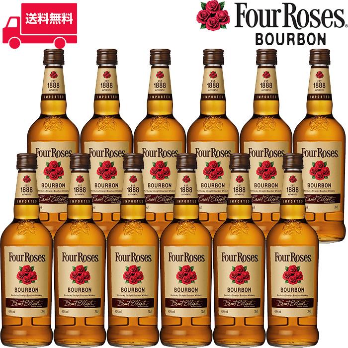 【正規品】フォアローゼス/Four Roses ビン・瓶 アメリカ 700ml 40.0% バーボンウイスキー ハイボールにおすすめ 12本セット 1箱 業務用 飲食店におすすめ プロ向け 送料無料※別途送料北海道・九州330円、沖縄770円※