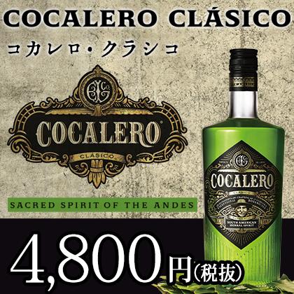コカレロ クラシコ 正規700ml