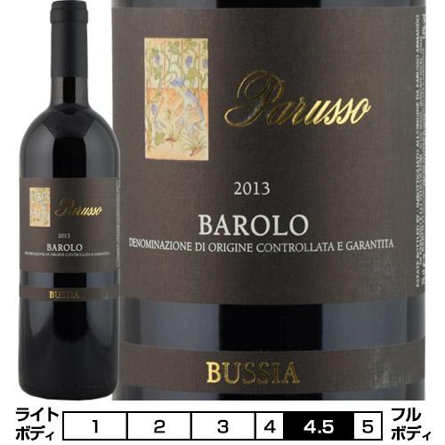 バローロ ブッシア[2013]パルッソ 赤 750ml Parusso[Barolo Bussia]