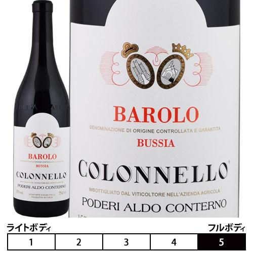 バローロ・コロネッロ[2011]アルド・コンテルノ 赤 750ml Aldo Conterno[Barolo Colonnello]