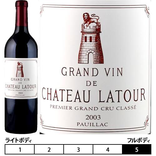 シャトー・ラトゥール[2003] 赤 750ml Chateau Latour[パーカー・ポイント100点!!]