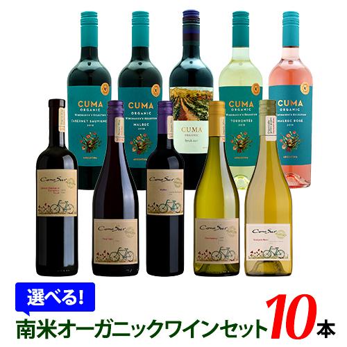 選べる南米オーガニックワイン飲み比べ10本セット
