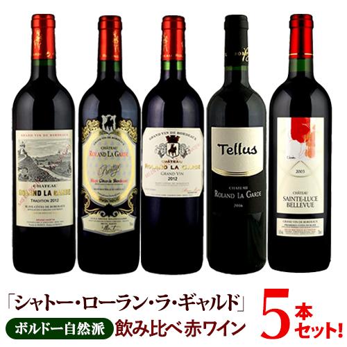ギャルド 飲み比べ赤ワイン5本セット