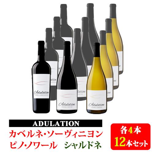 カリフォルニアワイン飲み比べセット アデュレーション