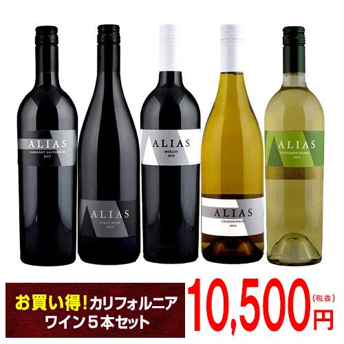 お買い得カリフォルニアワイン5本セット 赤白 エイリアス/アルコール・バイ・ボリューム[Alias] ※写真内のヴィンテージと変更となる場合がございます