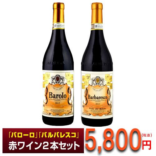 「バローロ」「バルバレスコ」赤ワイン 750ml 2本セット!