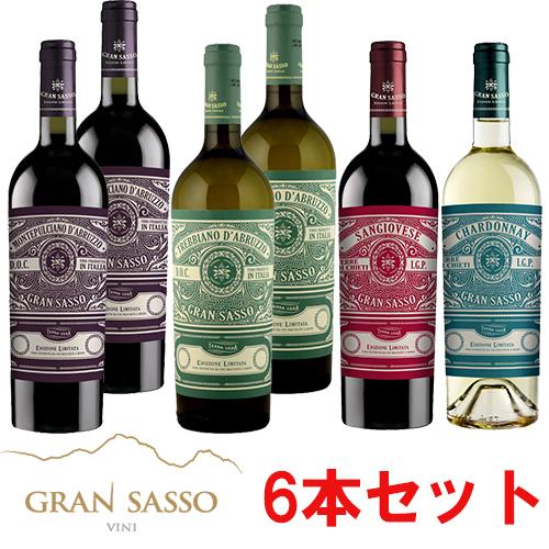 コストパフォーマンスの高いワインを生産するワイナリー 送料無料 イタリアの高コスパワイナリー グラン サッソ 飲み比べ6本セット モンテプルチアーノ 予約販売 毎日激安特売で 営業中です ダブルッツォ2本 サンジョヴェーゼ ディ テッレ シャルドネ キエティ トレッビアーノ 750ml※一部追加送料あり