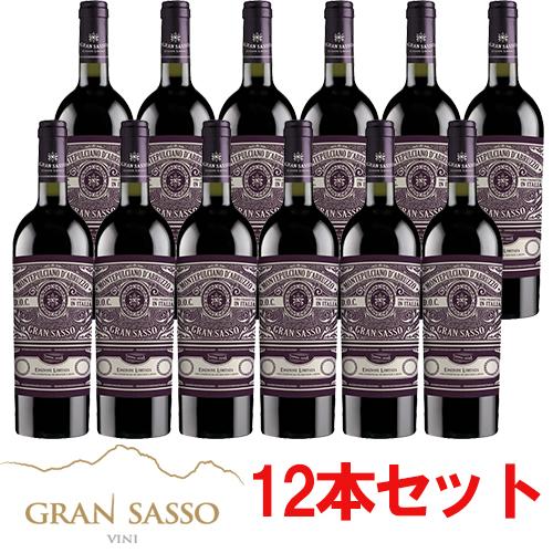 【送料無料】イタリアの高コスパワイナリー「グラン・サッソ」12本セット モンテプルチアーノ・ダブルッツォ12本 750ml 赤ワイン ワインセット アブルッツォ 1箱 業務用 飲食店におすすめ