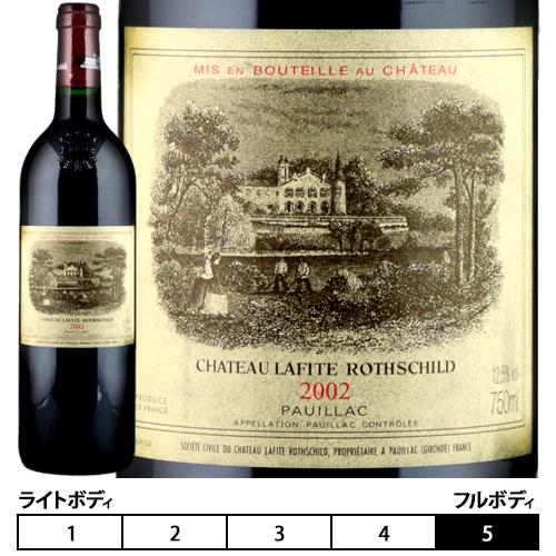 シャトー・ラフィット・ロートシルト[2002年] 赤 750ml [Chateau Lafite Rothschild]ボルドー メドック 格付け第一級 ポイヤック/PAUILLAC 五大シャトー/シャトー・ラフィット・ロスチャイルド/ロッチルド