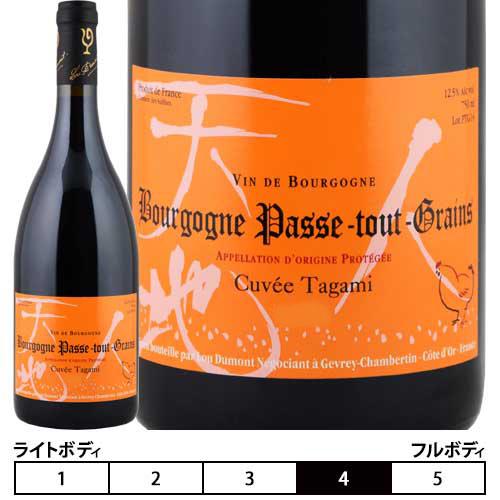 10 800円以上ご購入で送料無料 天 地 人 のラベルでおなじみ 日本人が作る 焼き鳥に合うワイン ブルゴーニュ パス トゥ グラン キュヴェ タガミ 2018 ルー Tagami コート Passe-tout-Grains Cuvee フランス ニュイ 格安 価格でご提供いたします ド 赤 Dumont Bourgogne 赤ワイン 世界の人気ブランド ドール 仲田晃司 750ml Lou デュモン