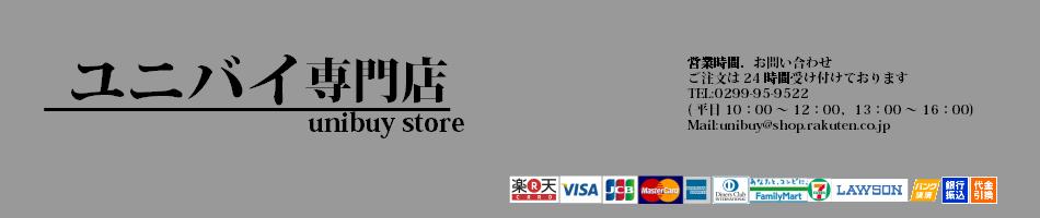 ユニバイ専門店:暮らしの雑貨、インテリア