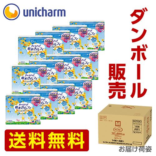 チャームナップ 吸水さらフィ 少量用スリム 15cc 66枚1箱(12袋セット)『送料無料』 ユニ・チャーム公式ショップ