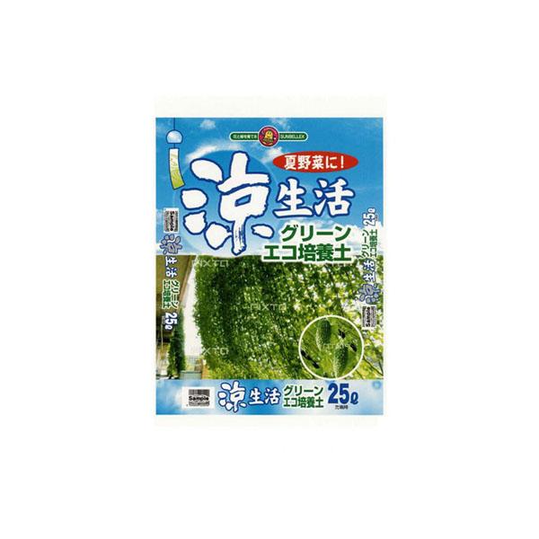 キュウリ ゴーヤ 海外 つる性植物に SUNBELLEX グリーンカーテンエコ培養土 25L×6袋 即日出荷 涼生活