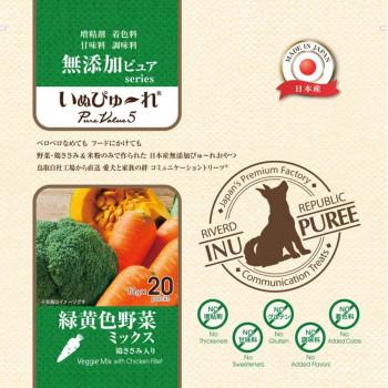 安心・安全な日本産ピューレタイプいぬ用おやつ! いぬぴゅ~れ 無添加ピュアPureValue5 緑黄色野菜ミックス(鶏ささみ入り) 20本入× 24袋セット