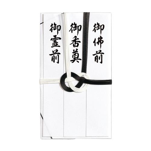 ふろしき折りタイプの不祝儀袋 仏金封 黒白7本斜折 100セット 贈与 キ-310T 短冊入 年間定番