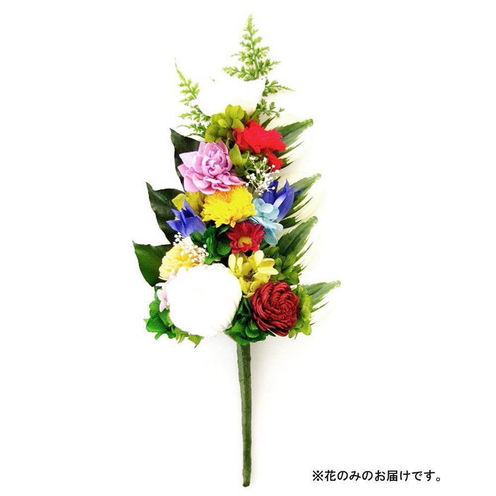 お手入れいらずの仏花でいつも美しく 土橋美穂デザイン お供え用 プリザーブドフラワー アレンジメント Lサイズ 1387 C 花のみ 驚きの値段で 新発売