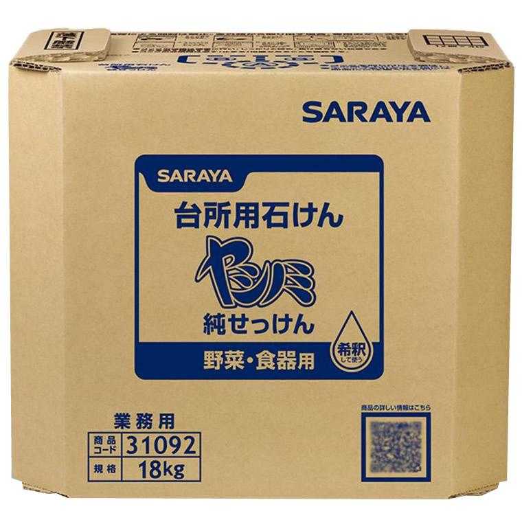 サラヤ 業務用 台所用石けん(野菜・食器用) ヤシノミ純せっけん 18kg BIB 31092