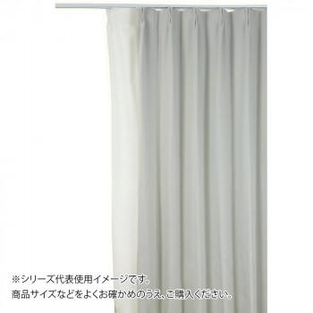�炎遮光1級カーテン 卓越 買い取り ※受注生産 アイボリー 約幅135×丈150cm 2枚組