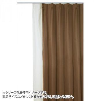 贈答 �炎遮光1級カーテン ※受注生産 ブラウン 営業 約幅135×丈150cm 2枚組