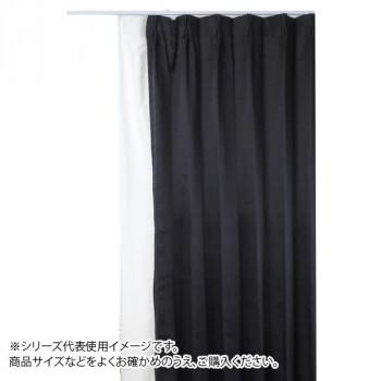 �炎遮光1級カーテン ※受注生産 ブラック 約幅135×丈150cm 2枚組 無料サンプルOK 初売り