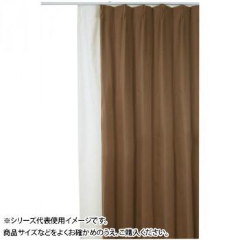 �炎遮光1級カーテン ※受注生産 ブラウン 2枚組 �品質 今だけスーパーセール限定 約幅150×丈150cm
