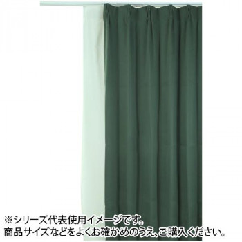 �炎遮光1級カーテン 公式ストア ※受注生産 注文後の変更キャンセル返品 ダークグリーン 約幅150×丈150cm 2枚組
