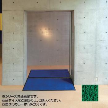 鮮やかな発色の屋内用マット インドアマット 実物 ブライトマットII 90×120cm みどり 12号 5%OFF