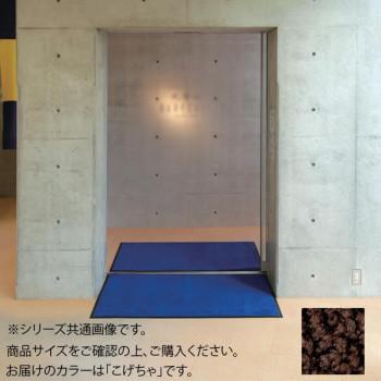 ●日本正規品● 鮮やかな発色の屋内用マット インドアマット ブライトマットII こげちゃ 贈物 12号 90×120cm