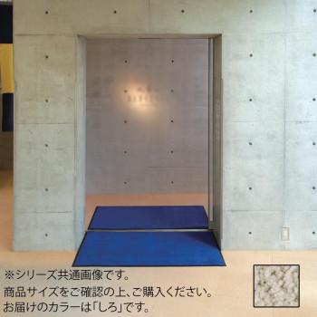 おすすめ 鮮やかな発色の屋内用マット インドアマット ブライトマットII 予約販売品 90×120cm しろ 12号