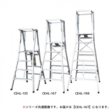 本物 高所作業に アルミ合金製作業台 コンスライト メーカー公式 CEHL-167