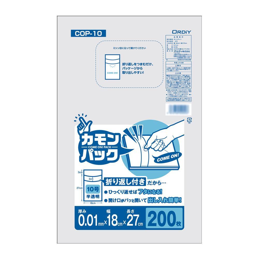シャカシャカタイプの0.01mm厚規格袋 オルディ カモンパック10号0.01mm 半透明200P×60冊 11166002 お歳暮 限定品