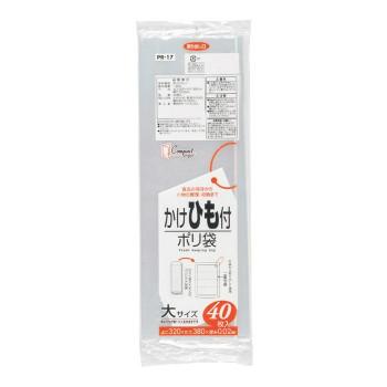 使いやすいポリ袋 ジャパックス 保存用ポリ袋 大 透明 新色 ひも付き 新品未使用正規品 PR17 40枚×40冊×2箱