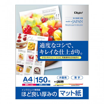 チラシやメニュー レシピ ついに入荷 写真資料などの出力に ナカバヤシ インクジェット用紙 A4 日本全国 送料無料 マット紙SG JPSG-A4S-150 150枚 薄手