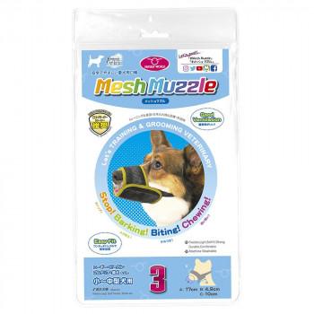 やさしい愛犬用口輪 ファンタジーワールド メッシュマズル 犬用 DMM-03 日時指定 記念日 口輪 No.3