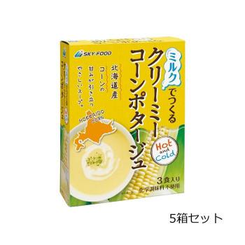 北海道産スイートコーンを使用したまろやかなやさしいポタージュ ミルクでつくる クリーミーコーンポタージュ ご注文で当日配送 メーカー公式 5箱セット 1箱15.5g×3包