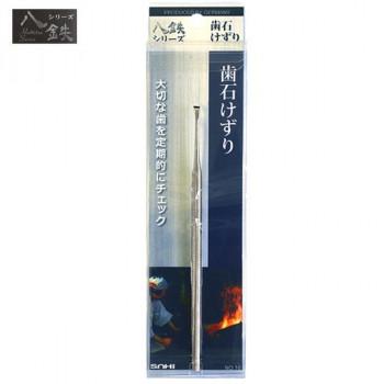 ステンレス刃物鋼なので錆びにくい 春の新作続々 授与 八鉄 歯石けずり 88009