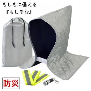 非常用簡易頭巾セットです もしもに備える 激安挑戦中 もしそな 防災害 初売り 簡易頭巾3点セット 非常用 36680