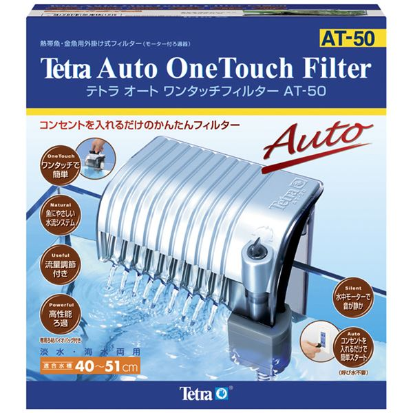 スペクトラム ブランズ ジャパン テトラ オートワンタッチフィルター AT-50【ペット用品】【水槽用品】