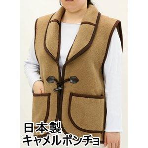 日本製 キャメルポンチョ ブラウン