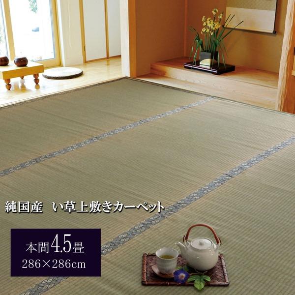 純国産/日本製 糸引織 い草上敷 『湯沢』 本間4.5畳(約286×286cm)