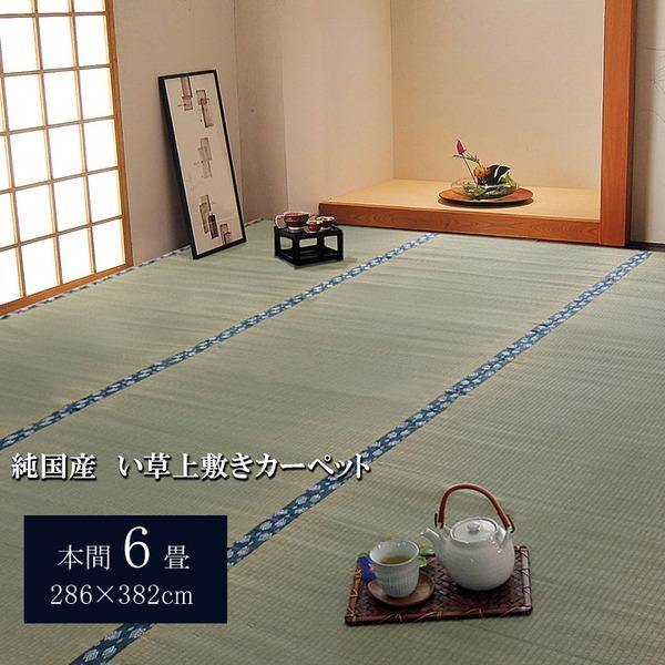 純国産/日本製 双目織 い草上敷 『ほほえみ』 本間6畳(約286×382cm)