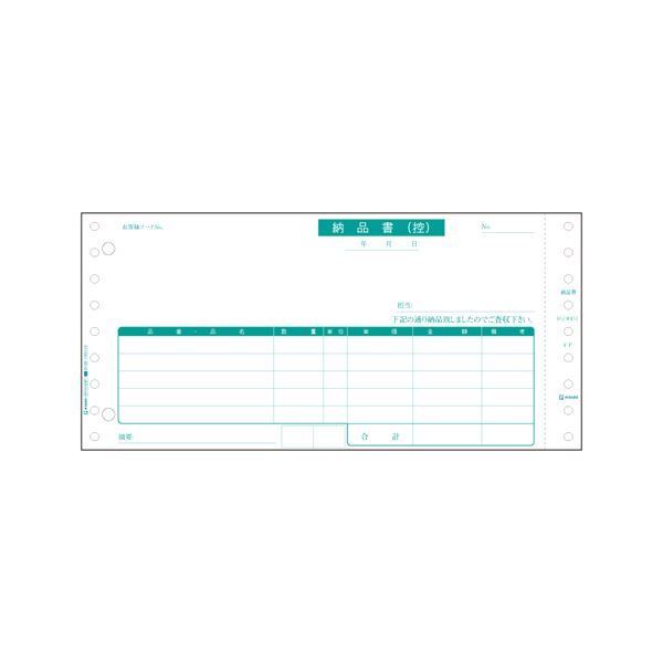 ヒサゴ 納品書(請求)3P SB480-3S