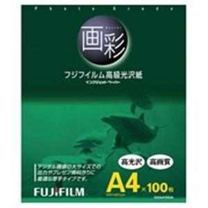 (業務用20セット) 富士フィルム FUJI 高級光沢紙 画彩 G3A4100A A4 100枚