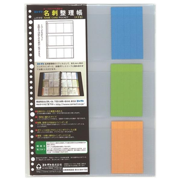 (業務用50セット) コレクト 名刺カードポケット替 K-610 A4L 10枚